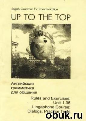Книга Английская грамматика для общения