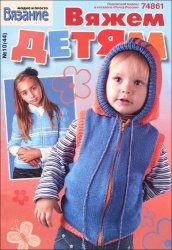 Журнал Вязание модно и просто. Вяжем детям  № 10 2011