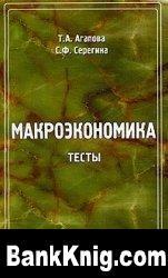 Книга Макроэкономика. Тесты