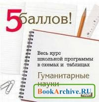 Книга Литература. Весь курс школьной программы в схемах и таблицах.