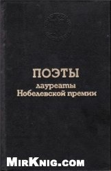 Книга Поэты — лауреаты Нобелевской премии. Антология
