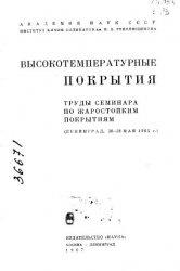 Книга Высокотемпературные покрытия