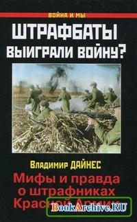 Книга Штрафбаты выиграли войну? Мифы и правда о штрафниках Красной Армии.