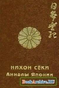 Книга Нихон сёки - Анналы Японии (в двух томах).