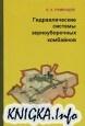 Книга Гидравлические системы зерноуборочных комбайнов