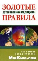 Книга Золотые правила естественной медицины