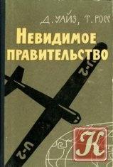 Книга Невидимое правительство