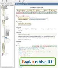 Книга Справочник по HTML и CSS (2011).