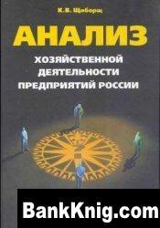 Книга Анализ хозяйственной деятельности предприятий России