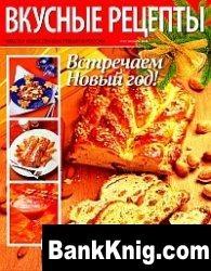 Журнал Вкусные рецепты № 12 2009