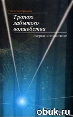 Станислав Ермаков. Тропою забытого волшебства