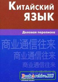 Книга Китайский язык. Деловая переписка.