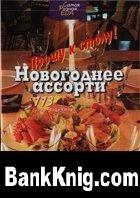 Журнал Самая вкусная еда №6(15)/2008