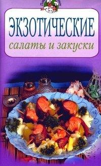 Книга Экзотические салаты и закуски.