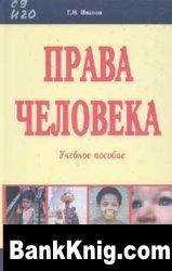 Книга Права человека: Учебное пособие