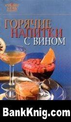 Книга Горячие напитки с вином