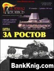 Журнал Битва за Ростов.Операция южного и юго-западного фронтов 29 сентября-2 декабря 1941г.
