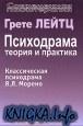 Книга Психодрама. Теория и практика. Классическая психодрама Я. Л. Морено