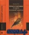 Книга Термоустойчивые полимеры и полимерные материалы