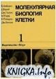 Книга Молекулярная биология клетки. Т.1