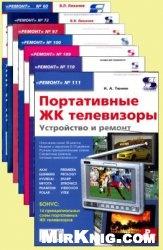 Книга Портативные ЖК телевизоры. Ремонт 111  2008г.