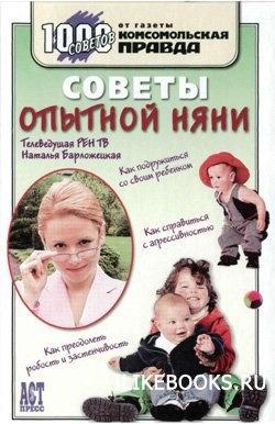 Книга Барложецкая Н.Ф. - Советы опытной няни