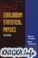 Аудиокнига Equilibrium Statistical Physics