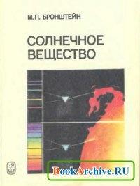 Книга Солнечное Вещество. Лучи Икс. Изобретатели радиотелеграфа.