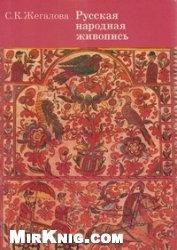 Книга Русская народная живопись