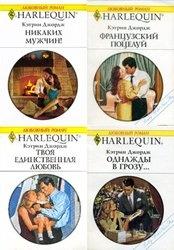 Книга Кэтрин Джордж. Короткие любовные романы