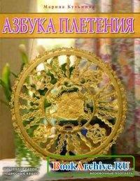 Книга Азбука плетения 2006