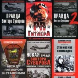Книга Александр Гогун - Сборник книг