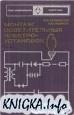 Книга Монтаж осветительных электроустановок