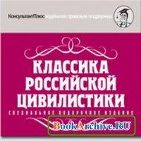 Книга Классика российской цивилистики