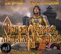 Книга Евгений Красницкий - Отрок. Богам - божье, людям - людское (аудиокнига)