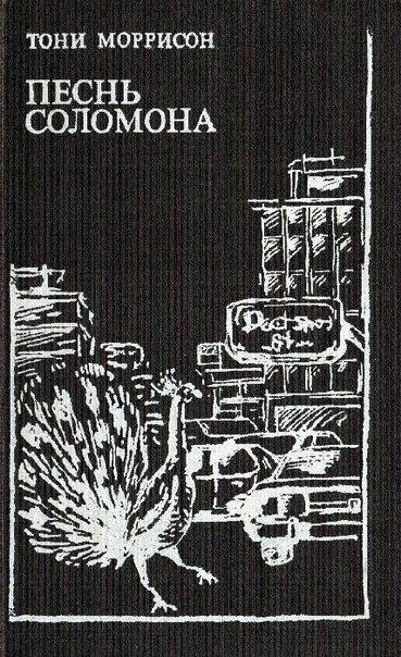 Книга Тони Моррисон Песнь Соломона