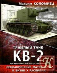Книга Книга Тяжелый танк КВ-2: Сенсационные материалы о битве у Расейняя!