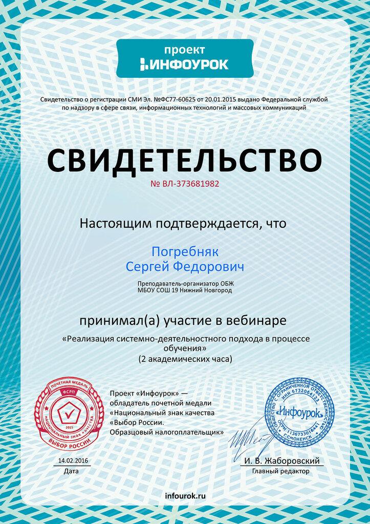 Свидетельство проекта infourok.ru № ВЛ-373681982.jpg