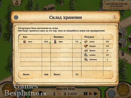 1849 (русская версия)
