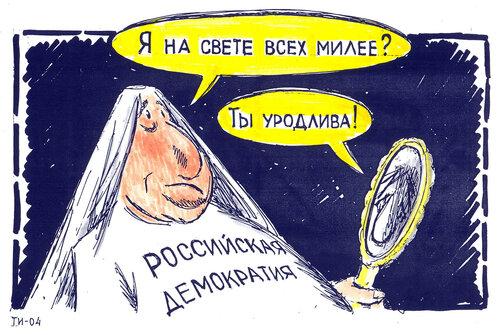 Российская демократия