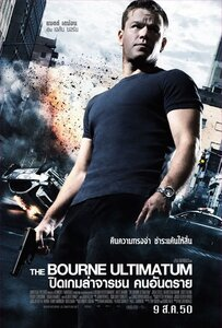 Ультиматум Борна (Bourne Ultimatum, The)
