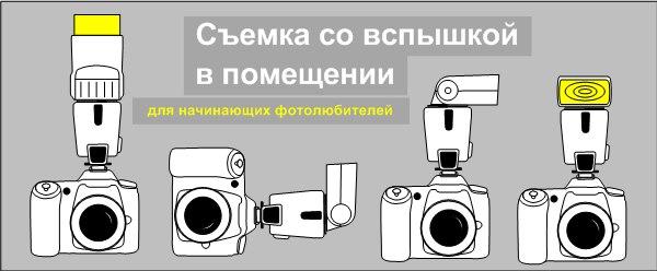 нужно настройки фотокамеры для съемки со вспышкой насыпании