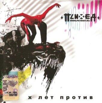 Психея - Дискография (1998-2007)