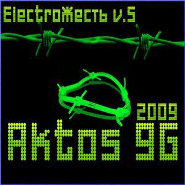 ElectroЖесть v.5