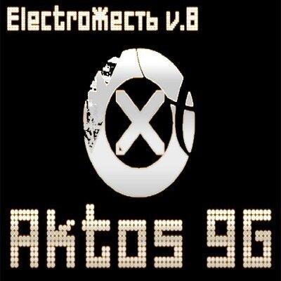 ElectroЖесть v.8
