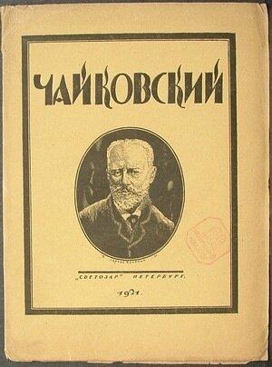 Чайковский, Светозар, 1921 г.
