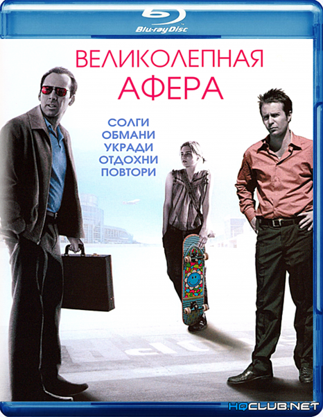 Великолепная афера / Matchstick Men (2003/HDRip/BDRip/AVC)