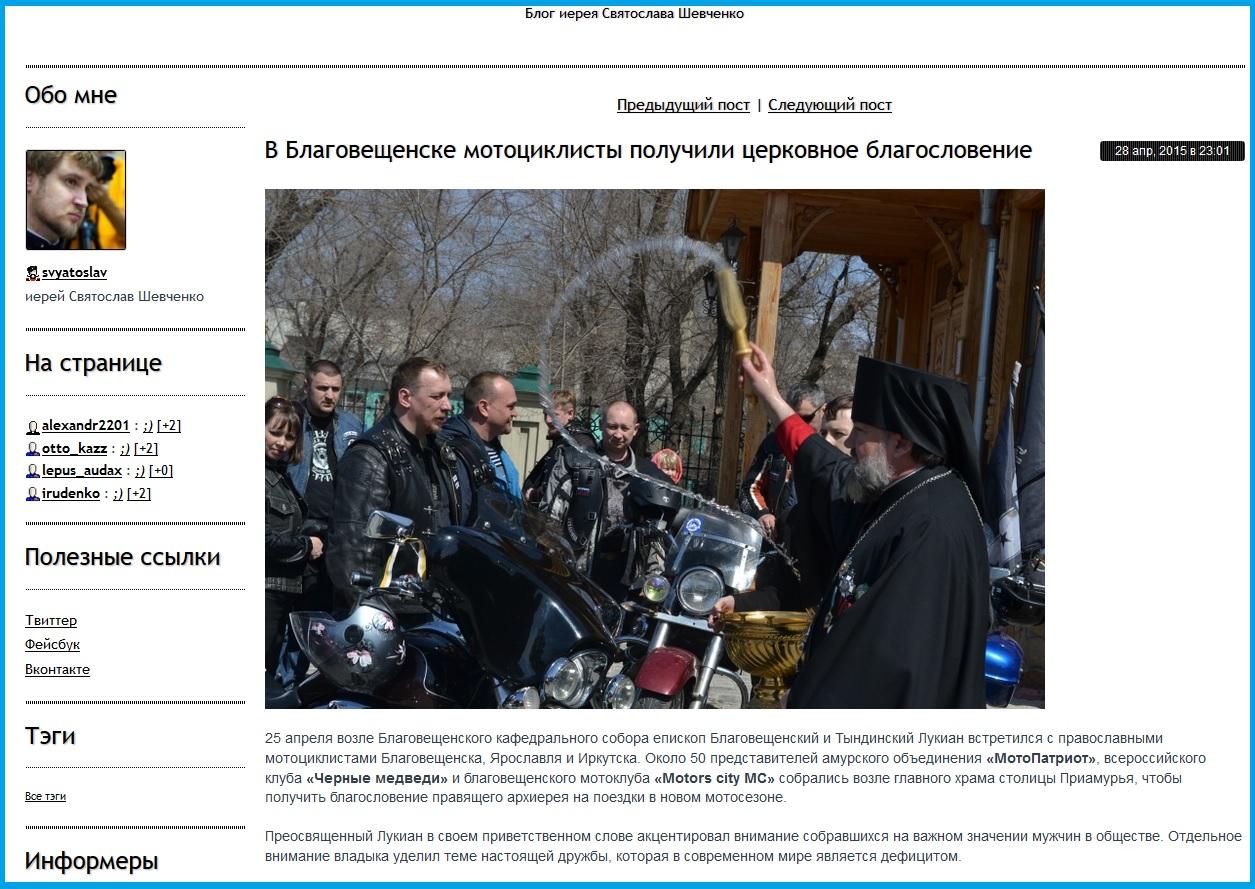 Блог иерея Святослава Шевченко