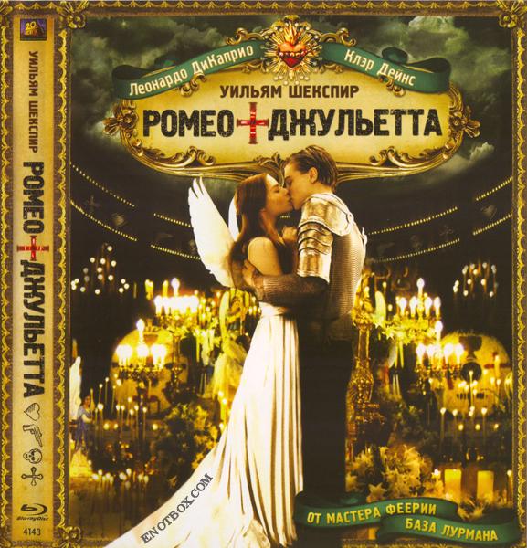 Ромео + Джульетта / Romeo + Juliet (1996/BDRip/HDRip)