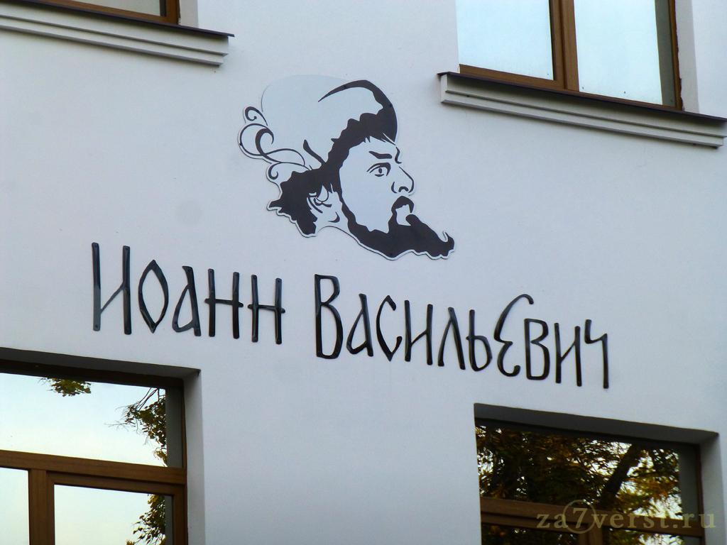 """Ресторанный комплекс """"Иоанн Васильевич"""" в   Ярославле"""